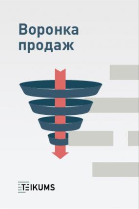 Automatizētā pārdošanas piltuve (Воронка продаж)